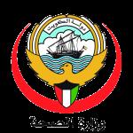 وزارة الصحة الكويت