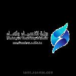 وزارة الكهرباء والماء الكويت